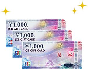仏壇店さがし経由で購入すると最大100万円のギフトカードをプレゼント!