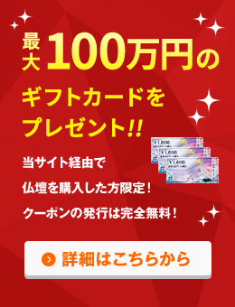 100万円のギフトカードプレゼント!!