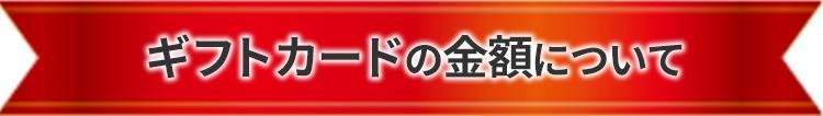 最大100万円のギフトカードをプレゼント!! + ご来店時に粗品をプレゼント 簡単3ステップ